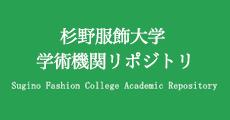 杉野服飾大学 学術機関リポジトリ