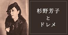 杉野芳子とドレメ